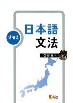 신개념 일본어 문법