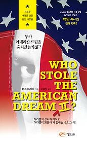 누가 아메리칸 드림을 훔쳐갔는가? 2