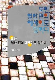 북한, 열한 편의 에세이로 말하다