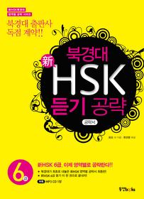 북경대 신 HSK 듣기 공략 6급