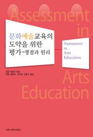 """<font title=""""문화예술교육의 도약을 위한 평가 - 쟁점과 원리"""">문화예술교육의 도약을 위한 평가 - 쟁점과...</font>"""