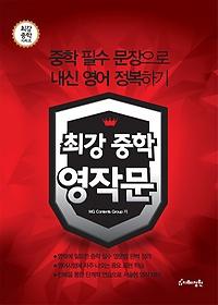 최강 중학 영작문 (2014)