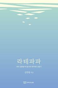 라테파파 : KBS 김한별 아나운서의 육아대디 성장기
