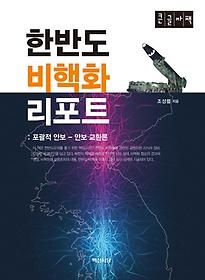 한반도 비핵화 리포트 (큰글자책)