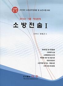 소방전술 1 - 소방위 장교 (2016)