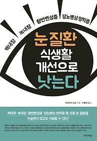 눈 질환 식생활 개선으로 낫는다 : 백내장, 녹내장, 황반변성증, 당뇨병성 망막증