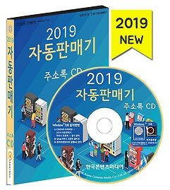 2019 자동판매기 주소록 CD:1