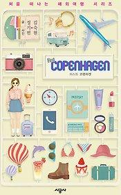 퍼스트 코펜하겐