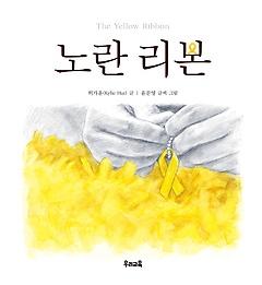노란 리본