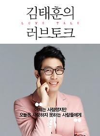 김태훈의 러브 토크