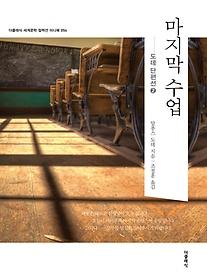 마지막 수업 미니북 (한글판)