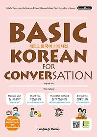 레전드 한국어 회화사전