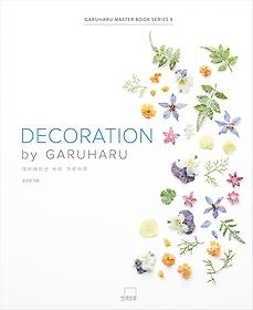 "<font title=""DECORATION by GARUHARU 데커레이션 바이 가루하루"">DECORATION by GARUHARU 데커레이션 바이 ...</font>"