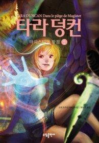 타라 덩컨 6 (상)