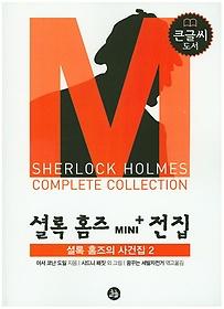 "<font title=""셜록 홈즈 mini 전집 셜록 홈즈의 사건집 2 (큰글자도서)"">셜록 홈즈 mini 전집 셜록 홈즈의 사건집 2...</font>"