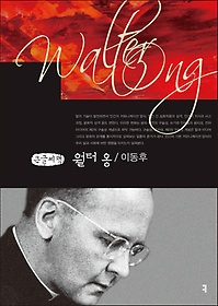 월터 옹 (큰글씨책)