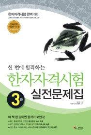 한자자격시험 3급 실전문제집 (8절)