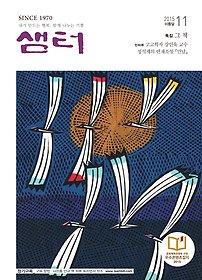 샘터 (월간) 11월호