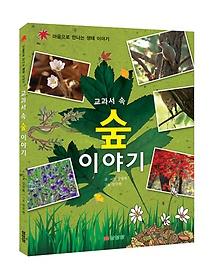 교과서 속 숲 이야기