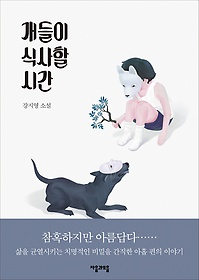 개들이 식사할 시간 :강지영 소설