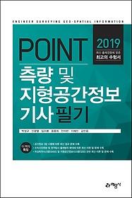 "<font title=""2019 POINT 포인트 측량 및 지형공간정보기사 필기"">2019 POINT 포인트 측량 및 지형공간정보기...</font>"