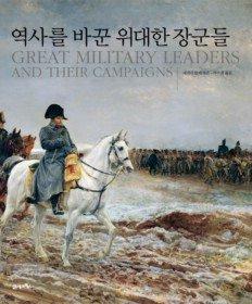 역사를 바꾼 위대한 장군들