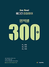 """<font title=""""2017 See Real 헤더진 경찰영어 영역별 300제"""">2017 See Real 헤더진 경찰영어 영역별 300...</font>"""