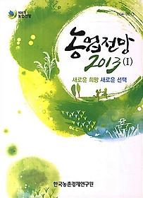 농업전망 2013 (1)