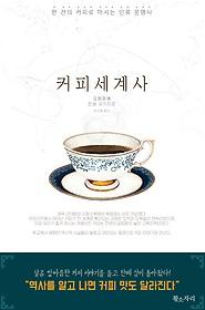 커피세계사 :한 잔의 커피로 마시는 인류 문명사