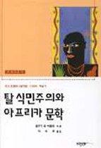 탈 식민주의와 아프리카 문학