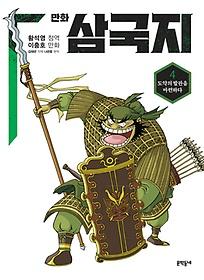 만화 삼국지 4 - 도약의 발판을 마련하다