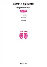 타우리스의 이피게네이아 (큰글씨책)