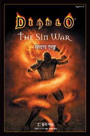 디아블로 : 죄악의 전쟁 2