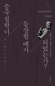 중국철학이 등장할 때가 되었는가?