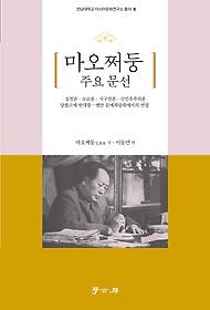 마오쩌둥 주요 문선