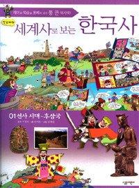 세계사로 보는 한국사 1