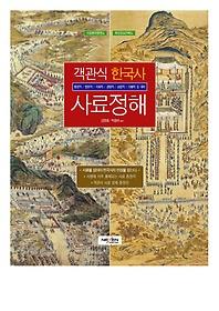 객관식 한국사 사료정해 (2017)