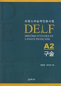 델프 A2 구술