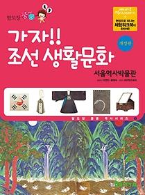 가자! 조선 생활문화 - 서울역사박물관
