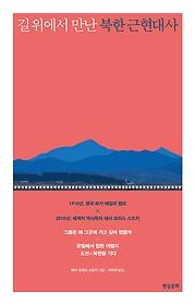 "<font title=""길 위에서 만난 북한 근현대사 (리커버 에디션)"">길 위에서 만난 북한 근현대사 (리커버 에...</font>"