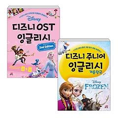 "<font title=""디즈니 OST 잉글리시(개정판) + 디즈니 주니어 잉글리시- 겨울왕국 세트"">디즈니 OST 잉글리시(개정판) + 디즈니 주...</font>"
