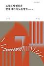 노동체제 변동과 한국 국가의 노동정책 (2003~18)