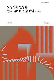 "<font title=""노동체제 변동과 한국 국가의 노동정책 (2003~18)"">노동체제 변동과 한국 국가의 노동정책 (20...</font>"