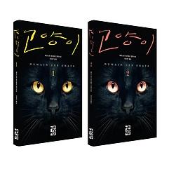 고양이 1-2권 세트
