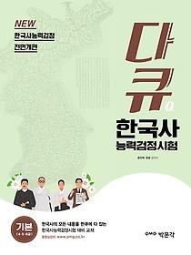 [기본] 다큐 한국사능력검정시험 - 4,5,6급