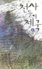 천사들의 제국 (상/ 양장)
