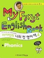 아이작의 나의 첫 영어책 4 (2008)