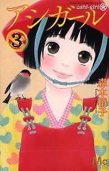 アシガ-ル 3 (コミック)