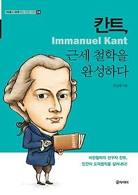 칸트, 근세철학을 완성하다