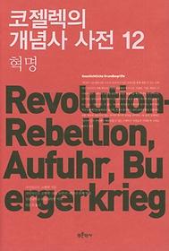 코젤렉의 개념사 사전 12 - 혁명
